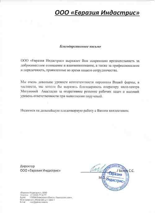 """Благодарственное письмо ООО """"Евразия Индастриз"""""""