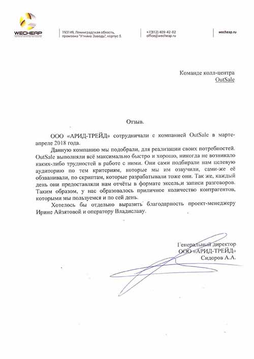 "Отзыв ООО ""Арид-Трейд"""